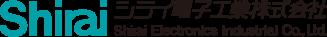 シライ電子工業の採用情報